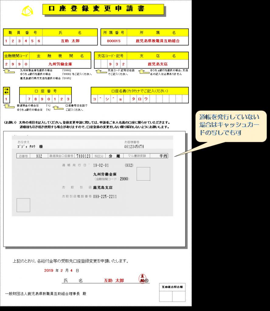 口座登録変更申請書記入例
