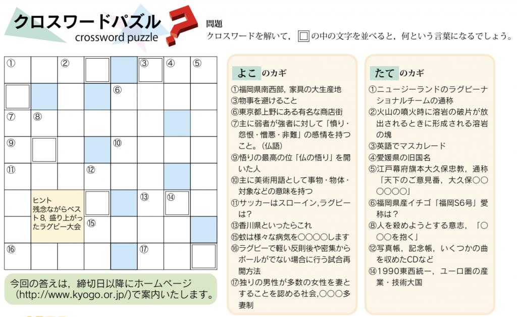 クロスワードパズルイメージ