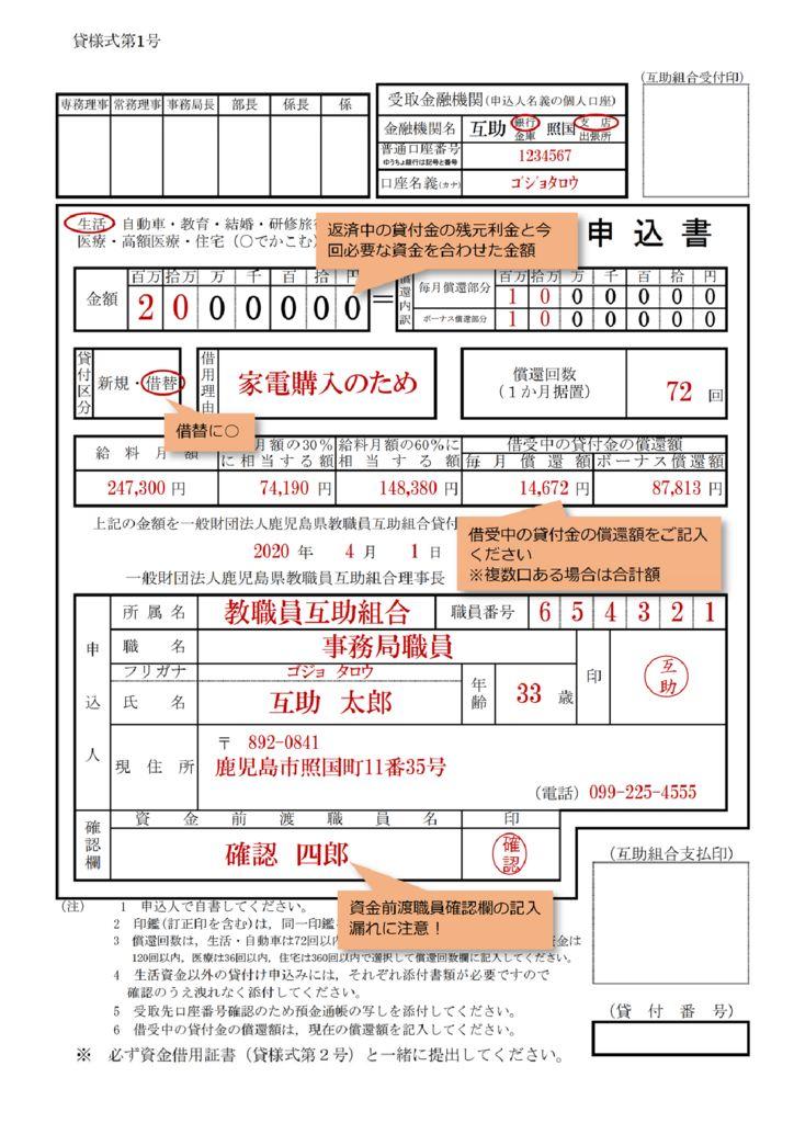 kashi_youshiki1-karikae_200406のサムネイル