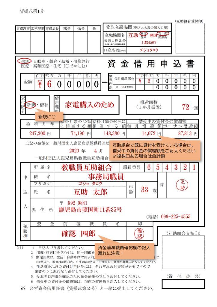 kashi_youshiki1-shinki_200406のサムネイル
